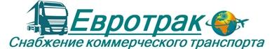 """ООО """"Евротрак"""""""